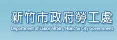 新竹市政府勞工處