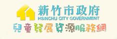 新竹市政府 兒童發展資源服務網